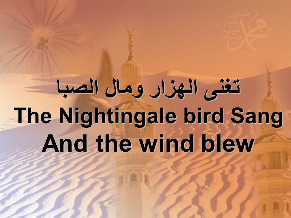 تغنى الهزار ومال الصبا The Nightingale bird Sang And the wind blew