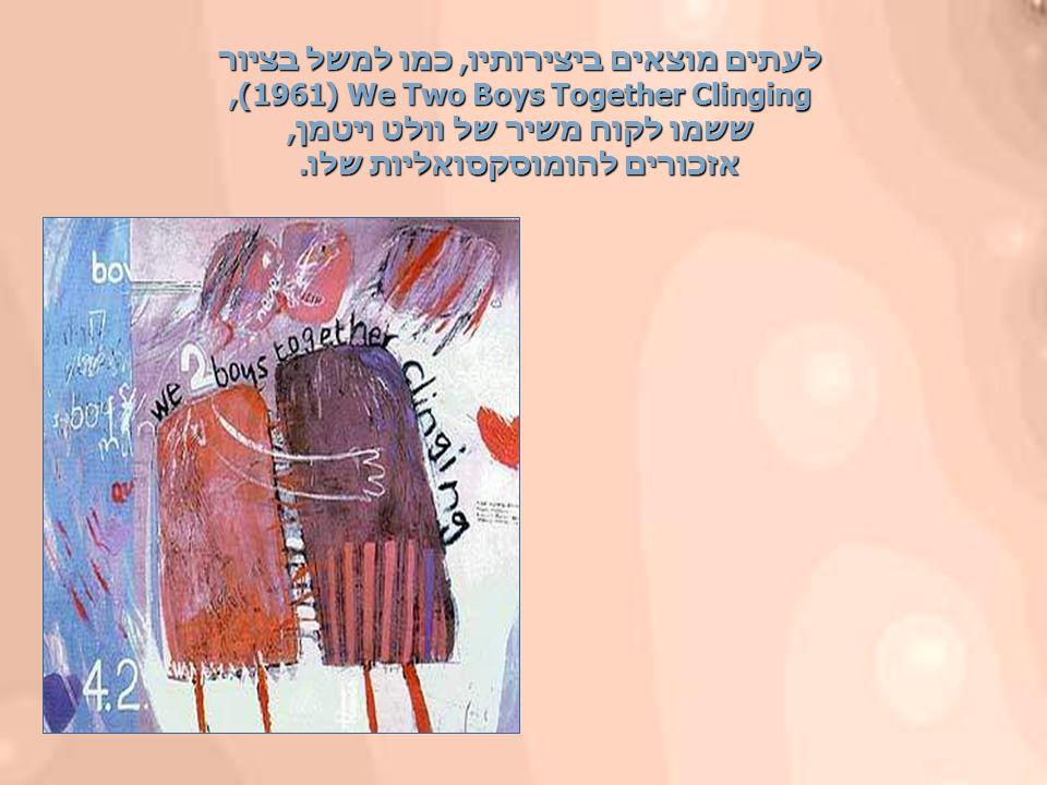 לעתים מוצאים ביצירותיו, כמו למשל בציור We Two Boys Together Clinging (1961), ששמו לקוח משיר של וולט ויטמן, אזכורים להומוסקסואליות שלו.