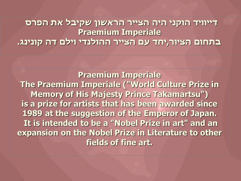 דייוויד הוקני היה הצייר הראשון שקיבל את הפרס Praemium Imperiale בתחום הציור,יחד עם הצייר ההולנדי וילם דה קונינג. בתחום הציור,יחד עם הצייר ההולנדי וילם