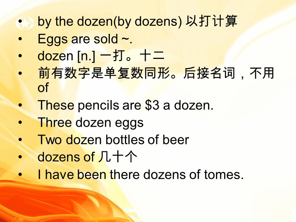 by the dozen(by dozens) 以打计算 Eggs are sold ~.