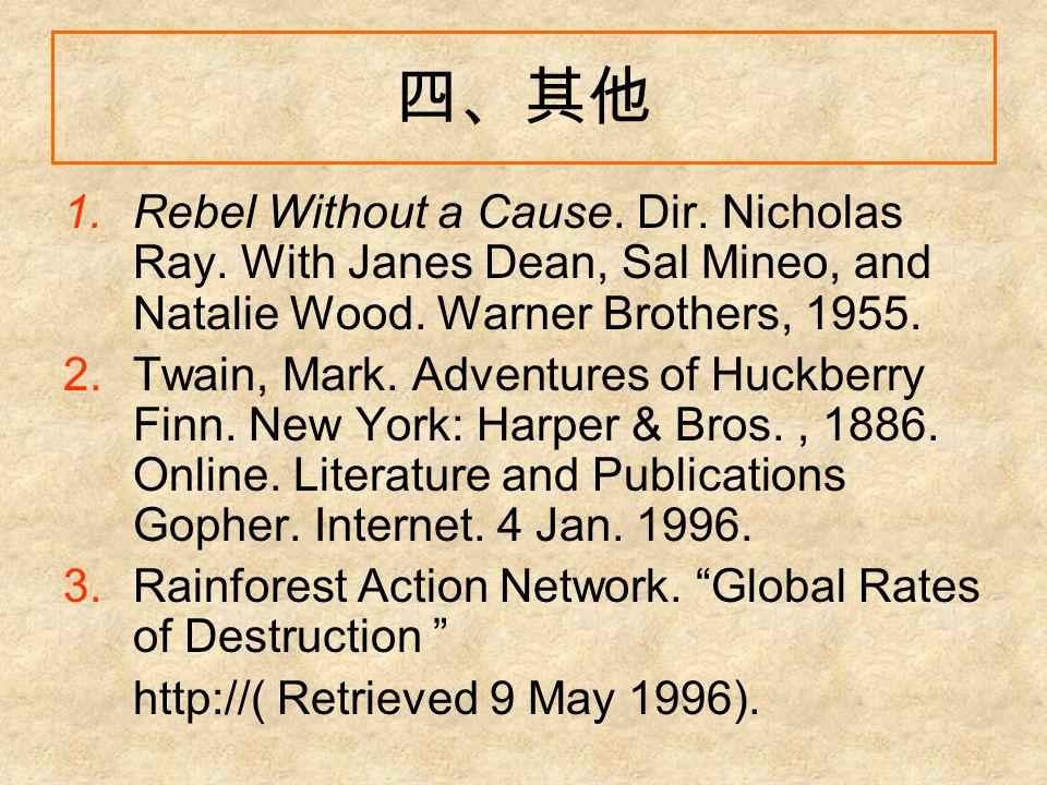 四、其他 1.Rebel Without a Cause. Dir. Nicholas Ray.