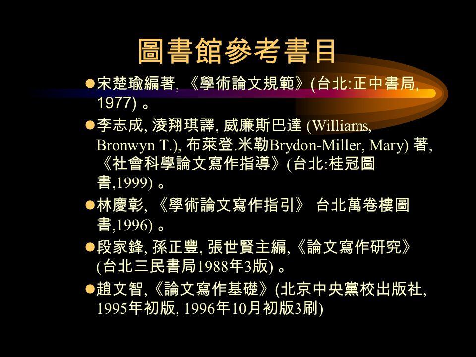 圖書館參考書目 宋楚瑜編著, 《學術論文規範》 ( 台北 : 正中書局, 1977) 。 李志成, 淩翔琪譯, 威廉斯巴達 (Williams, Bronwyn T.), 布萊登.