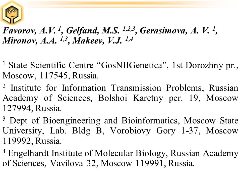 Favorov, A.V. 1, Gelfand, M.S. 1,2,3, Gerasimova, A.