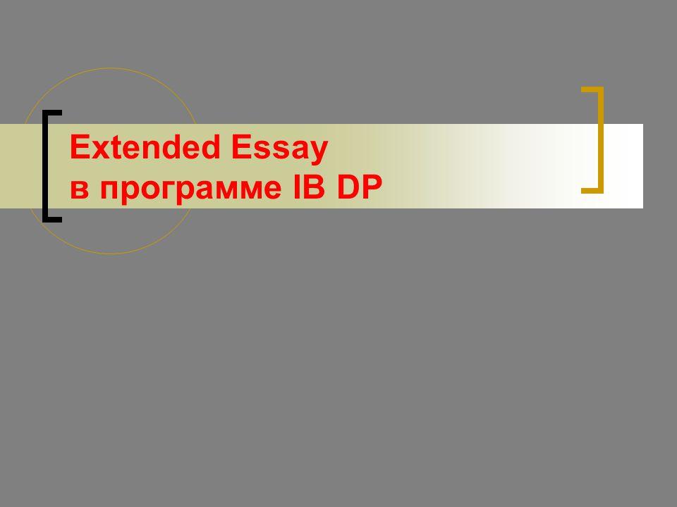 Extended Essay в программе IB DP