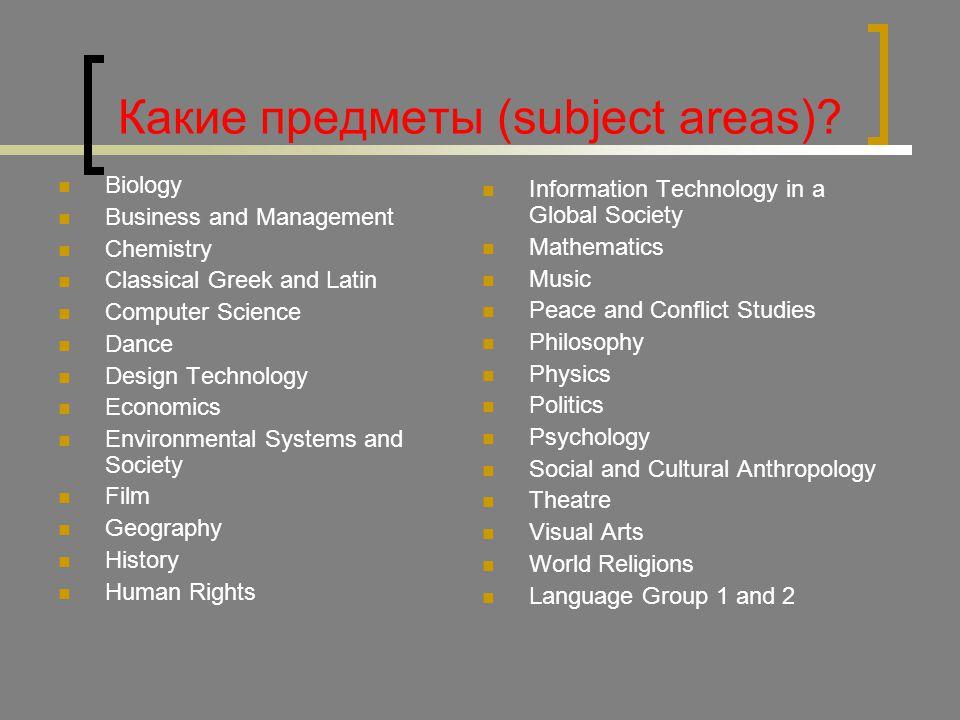 Какие предметы (subject areas).