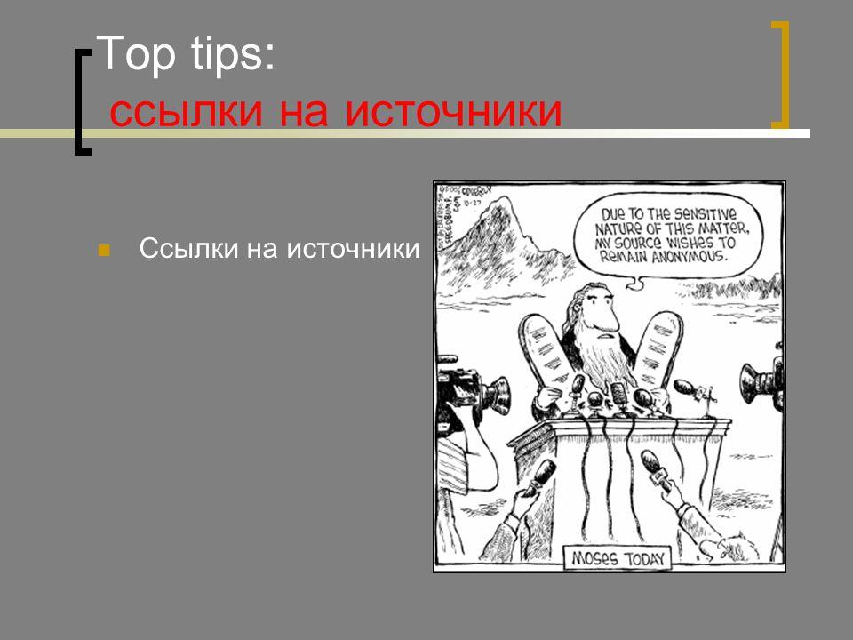 Top tips: ссылки на источники Ссылки на источники