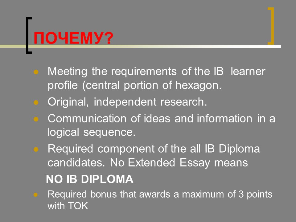 ПОЧЕМУ.Meeting the requirements of the IB learner profile (central portion of hexagon.