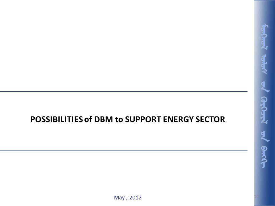May, 2012 10 POSSIBILITIES of DBM to SUPPORT ENERGY SECTOR