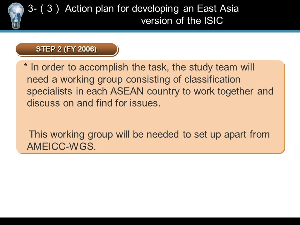 * In order to accomplish the task, the study team will need a working group consisting of classification specialists in each ASEAN country to work together and discuss on and find for issues.