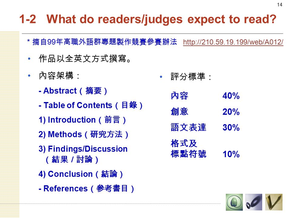 14 1-2 What do readers/judges expect to read.