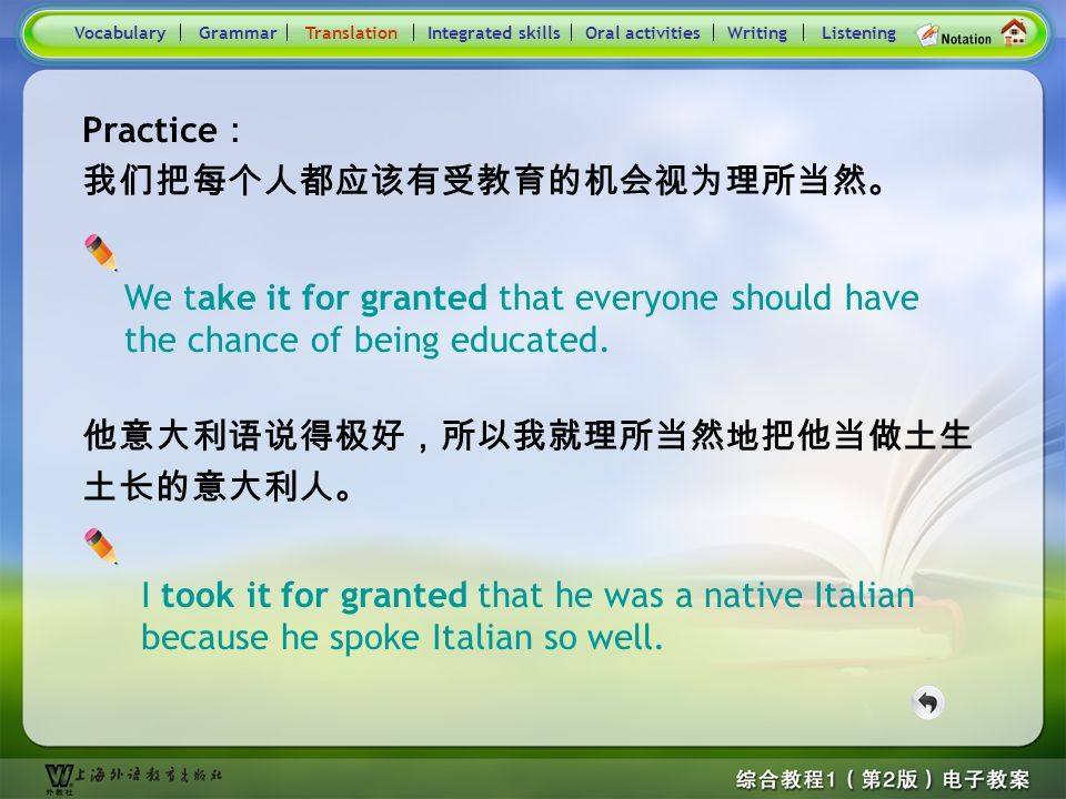 Consolidation Activities- Translation3.1 3. 我想当然地认为你想要看这出戏,所以给你买了一张票。 (take for granted) If you take sth. for granted, you accept without question or