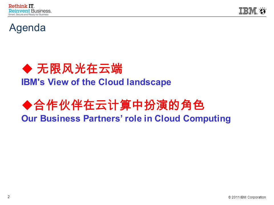 © 2011 IBM Corporation 2 Agenda  无限风光在云端 IBM s View of the Cloud landscape  合作伙伴在云计算中扮演的角色 Our Business Partners' role in Cloud Computing
