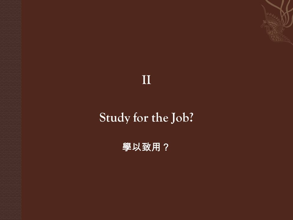 II Study for the Job? 學以致用?