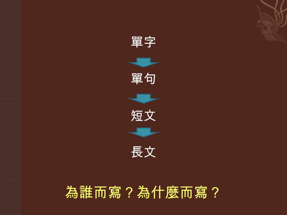 單字 單句 短文 長文 為誰而寫?為什麼而寫?