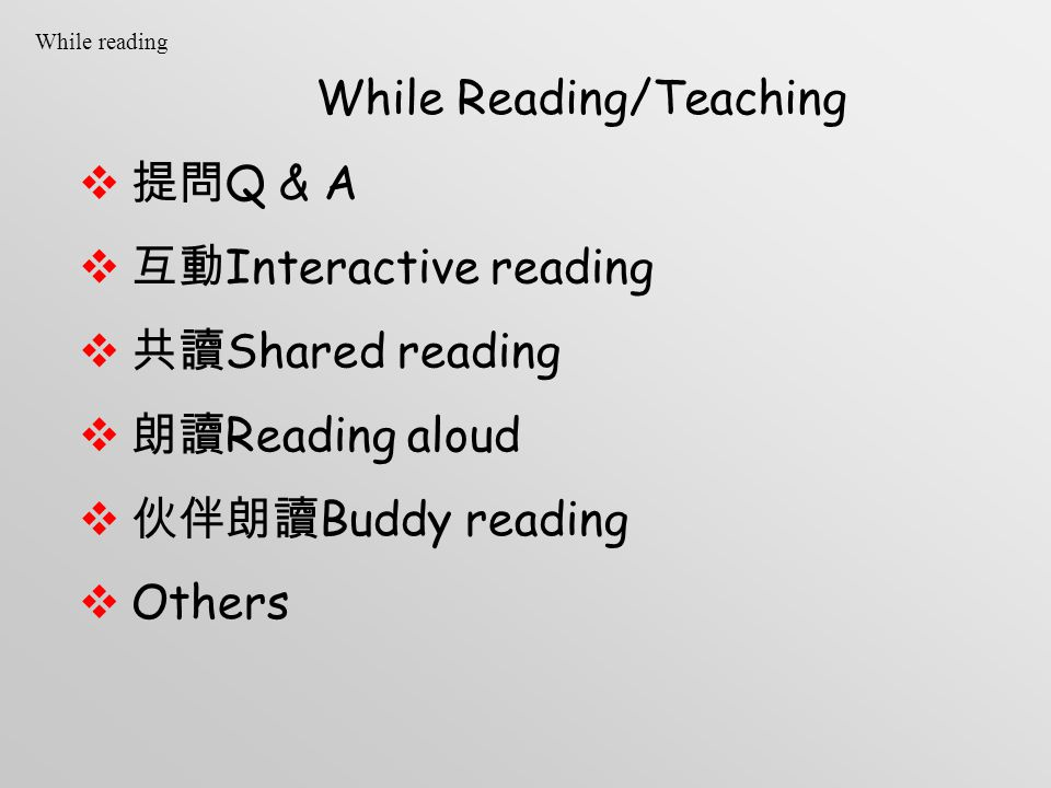 Before reading Before Reading/Teaching  語言教學 Language teaching  圖畫之旅 Picture walk  封面 / 底故事 Cover/back cover story walk  Q & A (What do you see?)