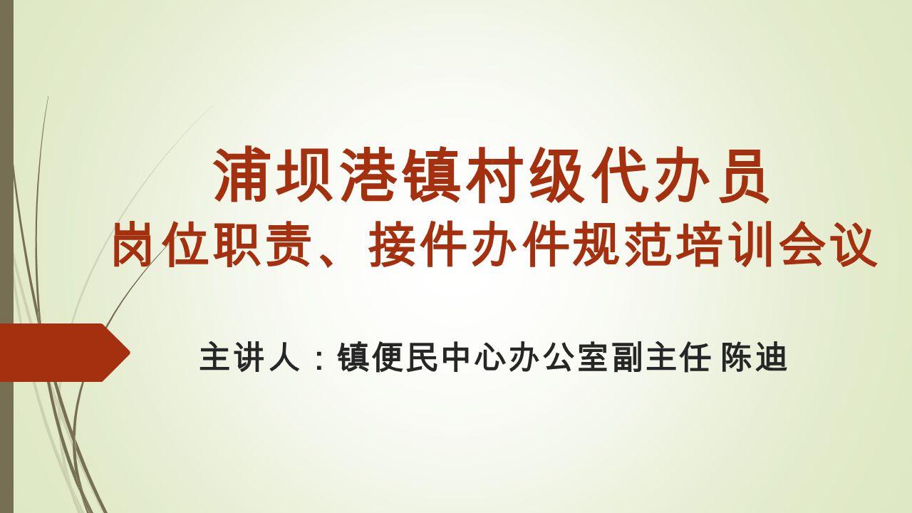 浦坝港镇村级代办员 岗位职责、接件办件规范培训会议 主讲人:镇便民中心办公室副主任 陈迪