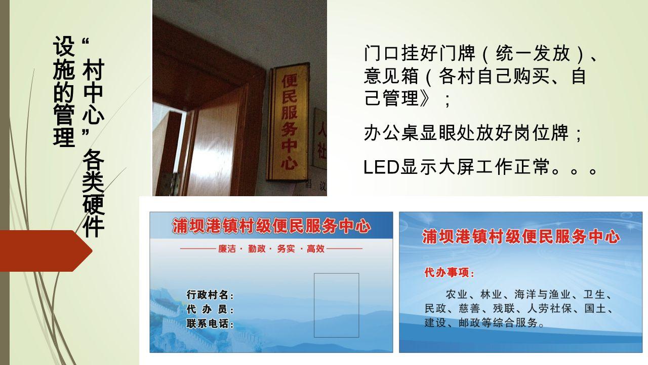 门口挂好门牌(统一发放)、 意见箱(各村自己购买、自 己管理》; 办公桌显眼处放好岗位牌; LED 显示大屏工作正常。。。