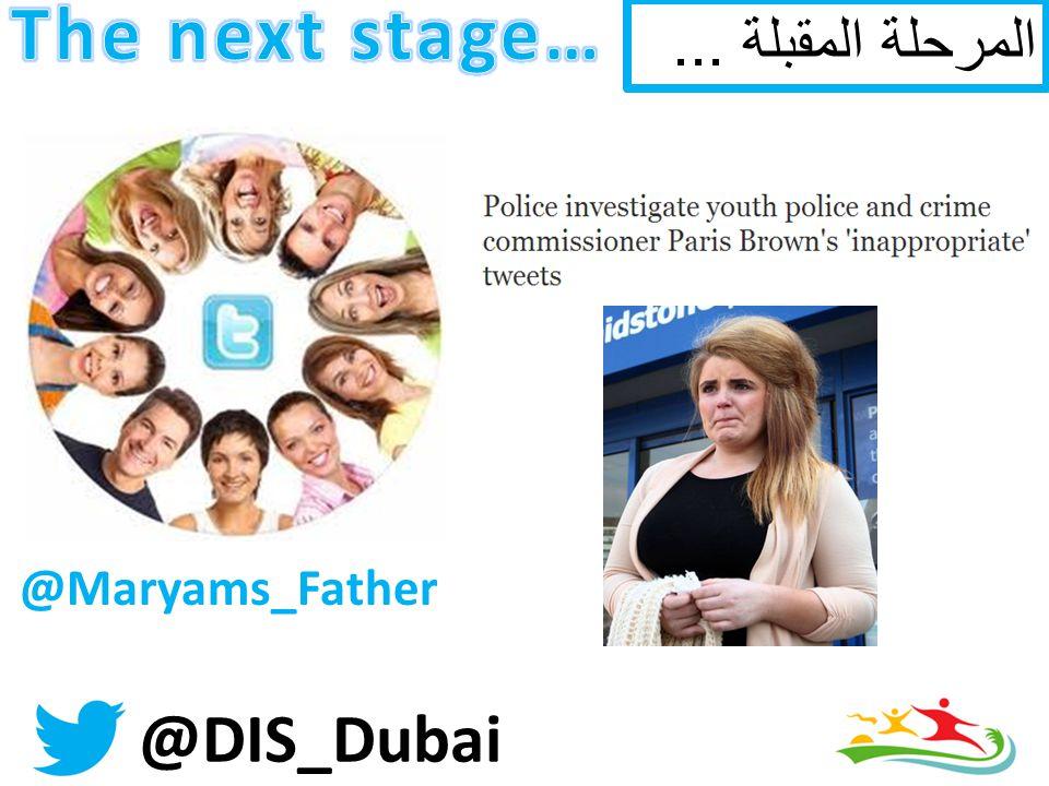 @DIS_Dubai @Maryams_Father المرحلة المقبلة...