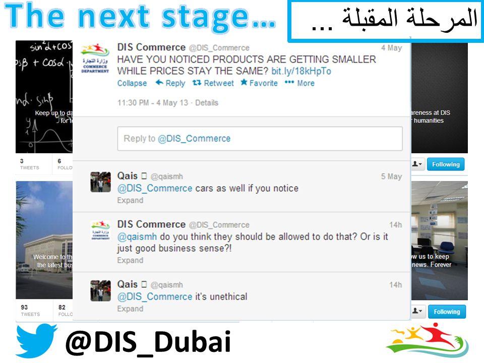 @DIS_Dubai المرحلة المقبلة...