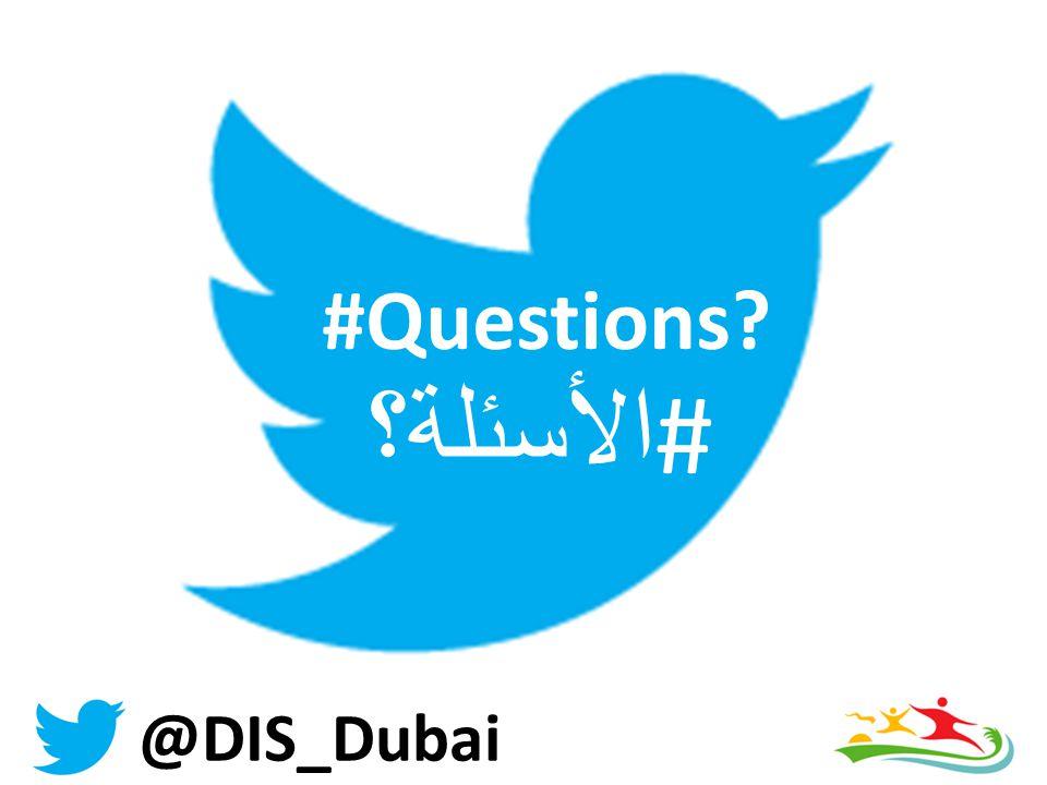 @DIS_Dubai #Questions الأسئلة؟ #