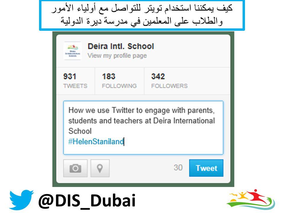 @DIS_Dubai Micro-blogging Tweets 140 characters FollowersFollowReply, retweet, favourite News, gossip, TV, sport, politics, teaching & learning Hashtags Trending topics 222,000 Twitter users in Dubai 2.5m Tweets sent daily in the UAE ما هو تويتر؟