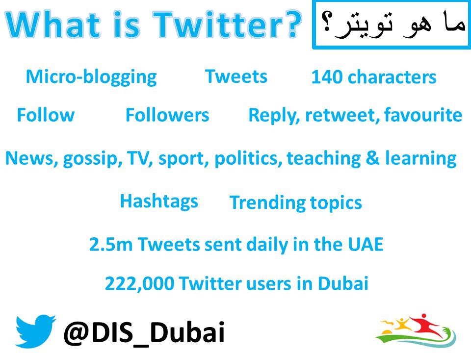 @DIS_Dubai فقاعة دبي