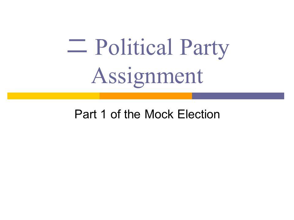 二 Political Party Assignment Part 1 of the Mock Election