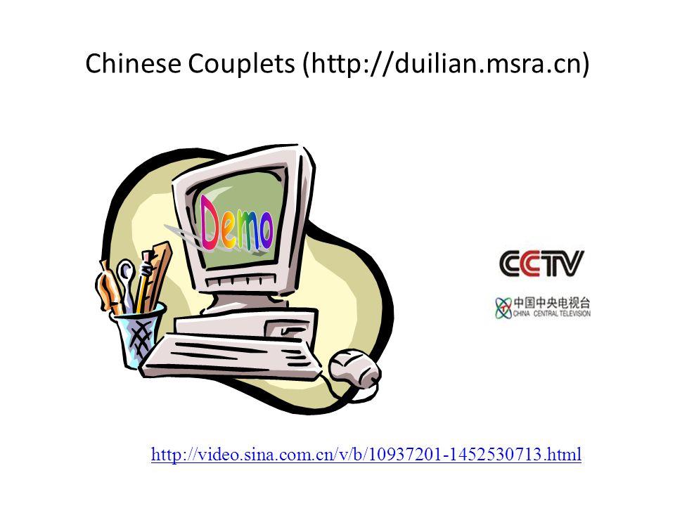 Chinese Couplets (http://duilian.msra.cn) http://video.sina.com.cn/v/b/10937201-1452530713.html