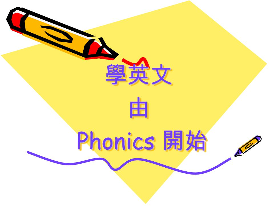 What is Phonics ? A way of teaching reading and spelling that stresses symbol-sound relationship It is the understanding that there is a predictable relationship between the letters (graphemes) of written language and the individual sounds (phonemes) of spoken language
