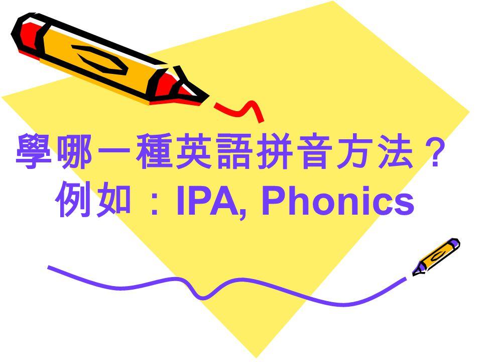 學哪一種英語拼音方法? 例如: IPA, Phonics