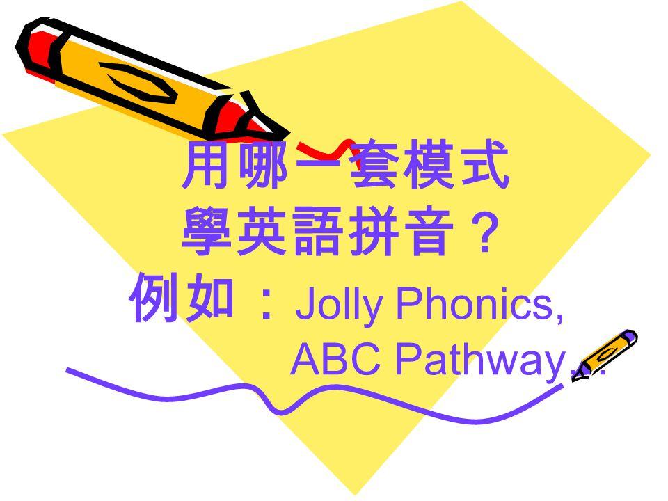 用哪一套模式 學英語拼音? 例如: Jolly Phonics, ABC Pathway…