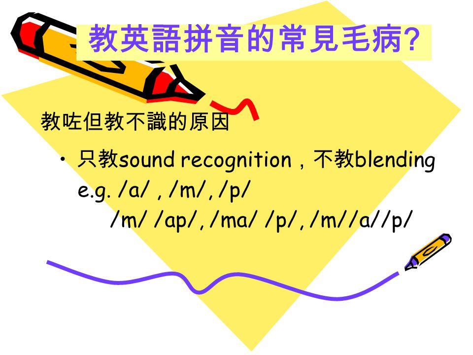 拼音教材 big decodable books http://www.readinga-z.com/book.php?id=1112 http://www.starfall.com/n/level-a/learn-to-read/play.htm?f http://www.early-reading.com/home/index.cfm wall posters /audio posters http://www.adrianbruce.com/reading/posters/ online phonics games http://www.starfall.com/n/level-a/learn-to-read/play.htm?f http://www.bbc.co.uk/schools/wordsandpictures/cvc/index.shtml http://www.nelsonthornes.com/yearbyyear/phonics/games.htm http://www.kiddonet.com/gb/flash/phonics/Intro.html http://www.beenleigss.eq.edu.au/requested_sites/sounds/#CVC http://www.readwritethink.org/files/resources/interactives/construct/index.html http://www.hkedcity.net/article/phonics2003/games/ http://www.yourchildlearns.com/short-vowels.htm http://pbskids.org/lions/ http://www.pbs.org/parents/lions/site/map.html