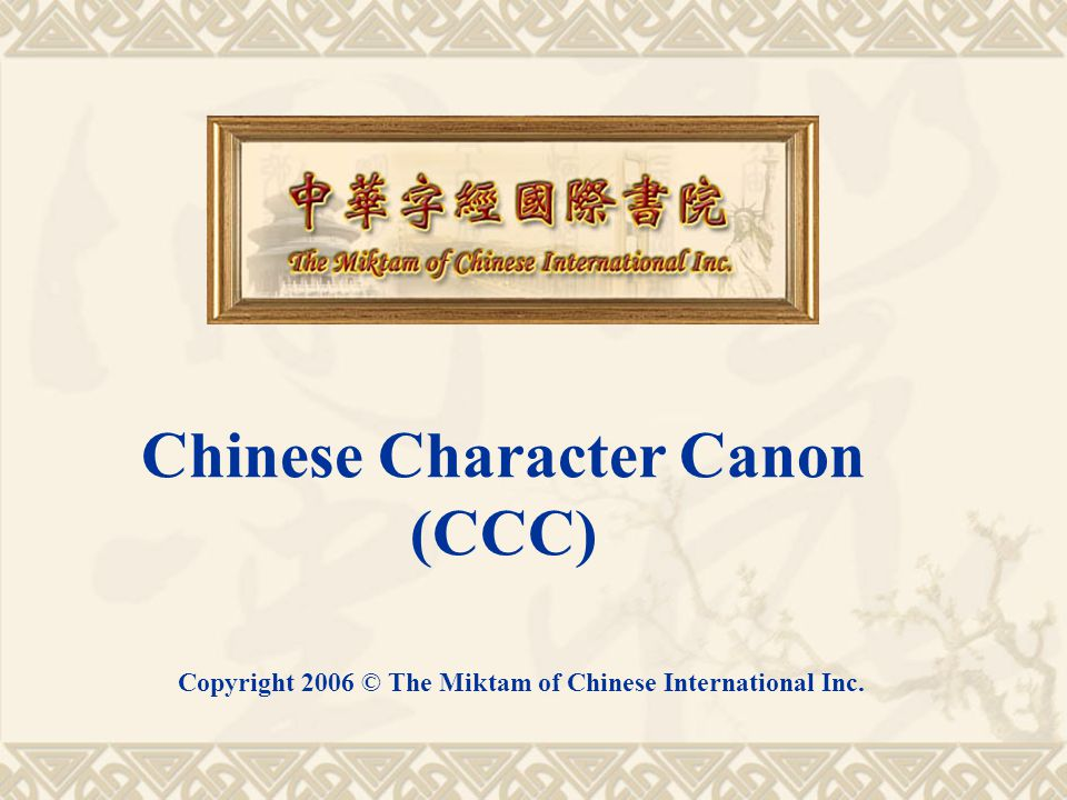 Chinese Character Canon (CCC) Copyright 2006 © The Miktam of Chinese International Inc.