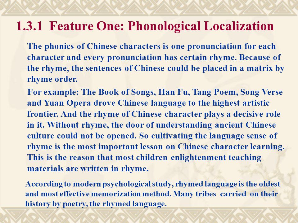 1.3 Four Features in Traditional Chinese Character Learning Along The History For Over 2600 Years Zhou Dynasty : Shi Zhou Pian (2600 years ago) Qin Dy