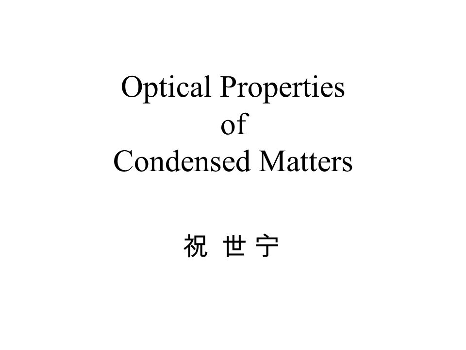 Optical Properties of Condensed Matters 祝 世 宁