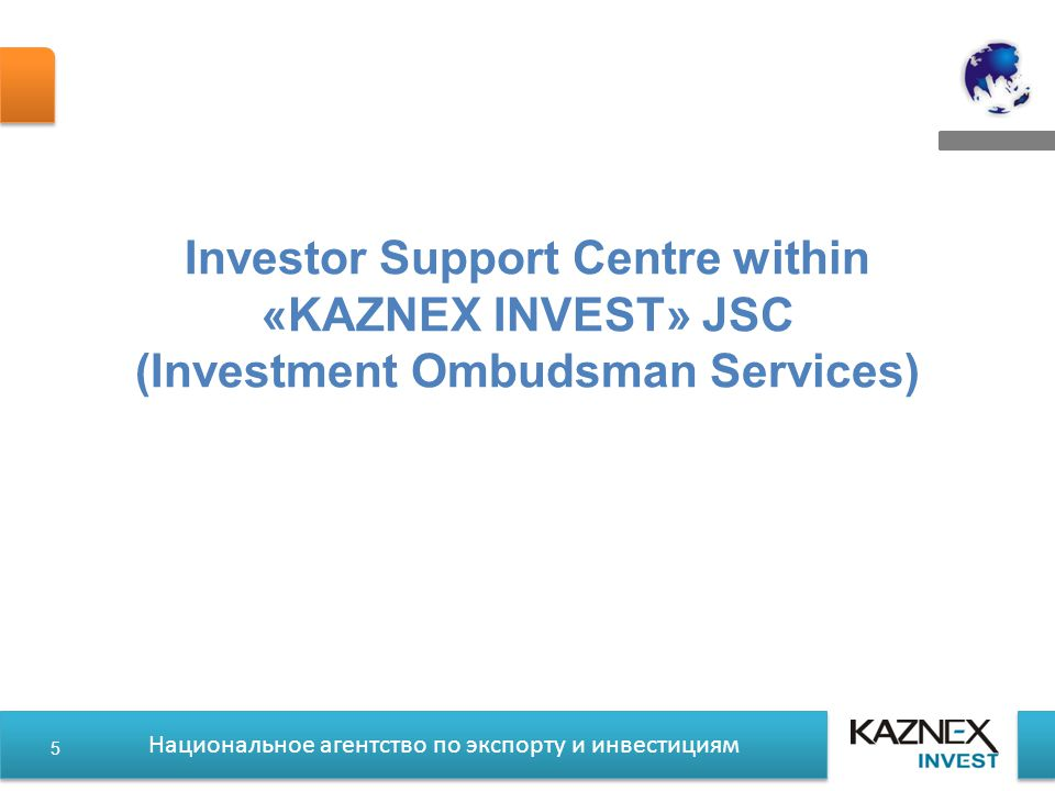 Национальное агентство по экспорту и инвестициям Investor Support Centre within «KAZNEX INVEST» JSC (Investment Ombudsman Services) 5