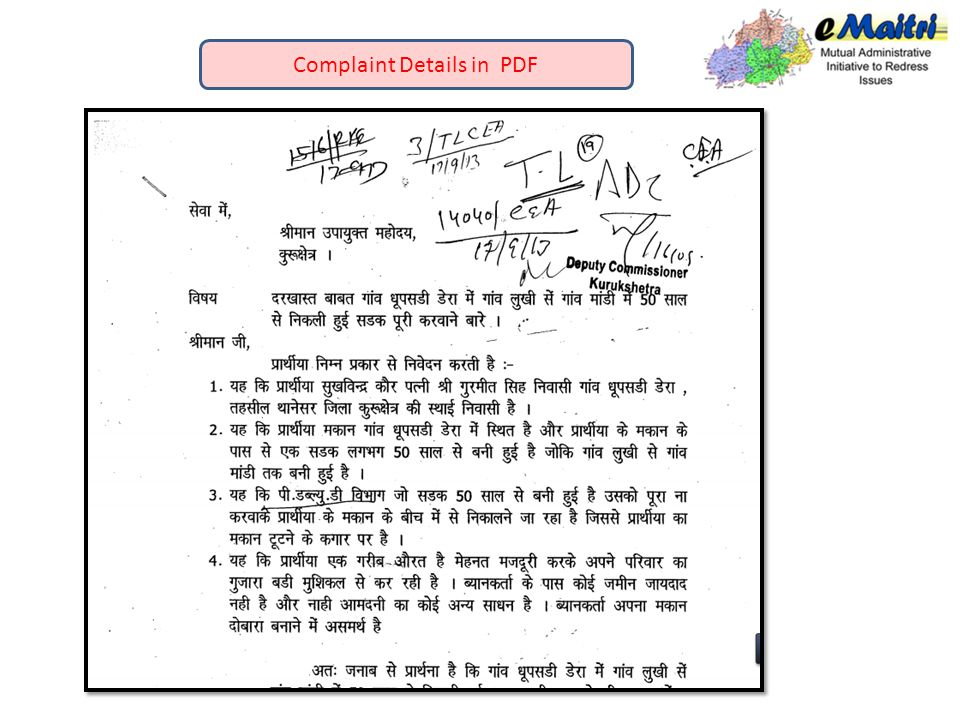 Complaint Details in PDF