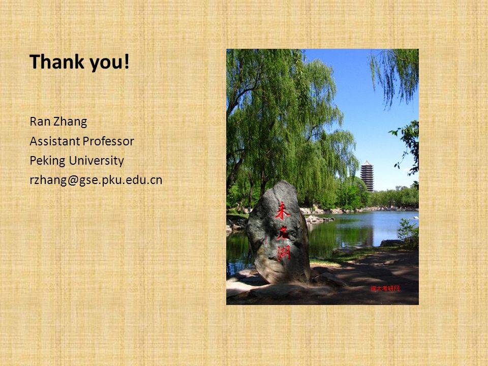 Thank you! Ran Zhang Assistant Professor Peking University rzhang@gse.pku.edu.cn