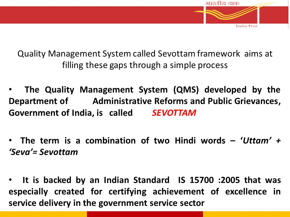 The Quality Management System (QMS) developed by the Department of Administrative Reforms and Public Grievances, Government of India, is called SEVOTT