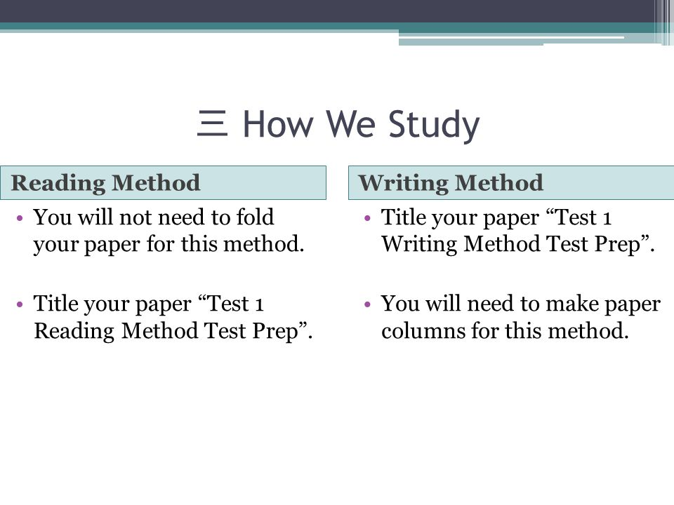 三 How We Study Reading MethodWriting Method You will not need to fold your paper for this method.