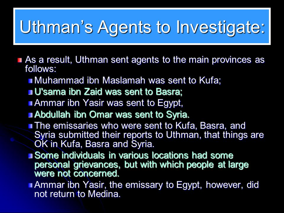 Uthman Investigating Later, in the Majlis al Shura (council of ministry): it was suggested to Uthman to send reliable agents to various provinces to i