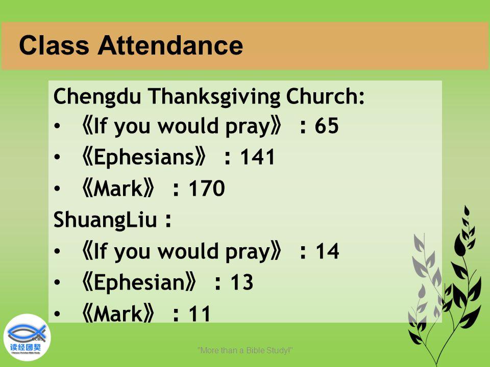 Chengdu Thanksgiving Church: 《 If you would pray 》: 65 《 Ephesians 》: 141 《 Mark 》: 170 ShuangLiu : 《 If you would pray 》: 14 《 Ephesian 》: 13 《 Mark
