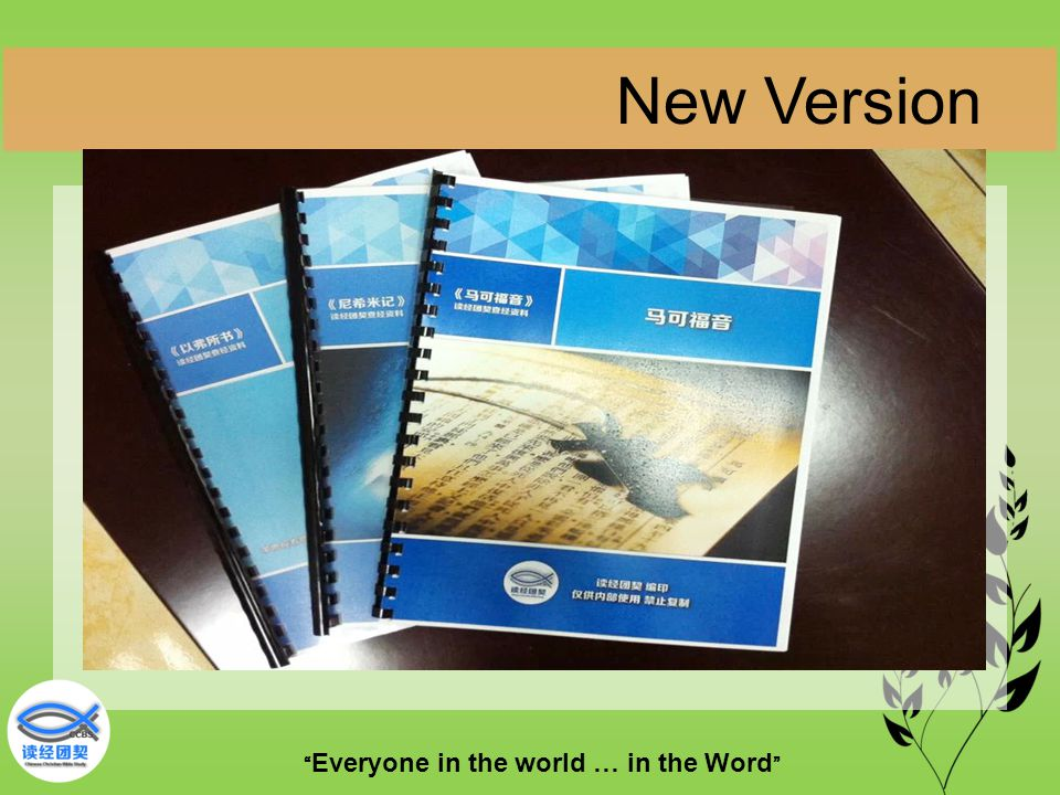 Everyone in the world … in the Word Course completed: 《 If you would pray 》, 《 Ephesians 》, 《 Mark 》 《 Genesis 》 will be started after 2015 Chinese New Year Places where class was held :