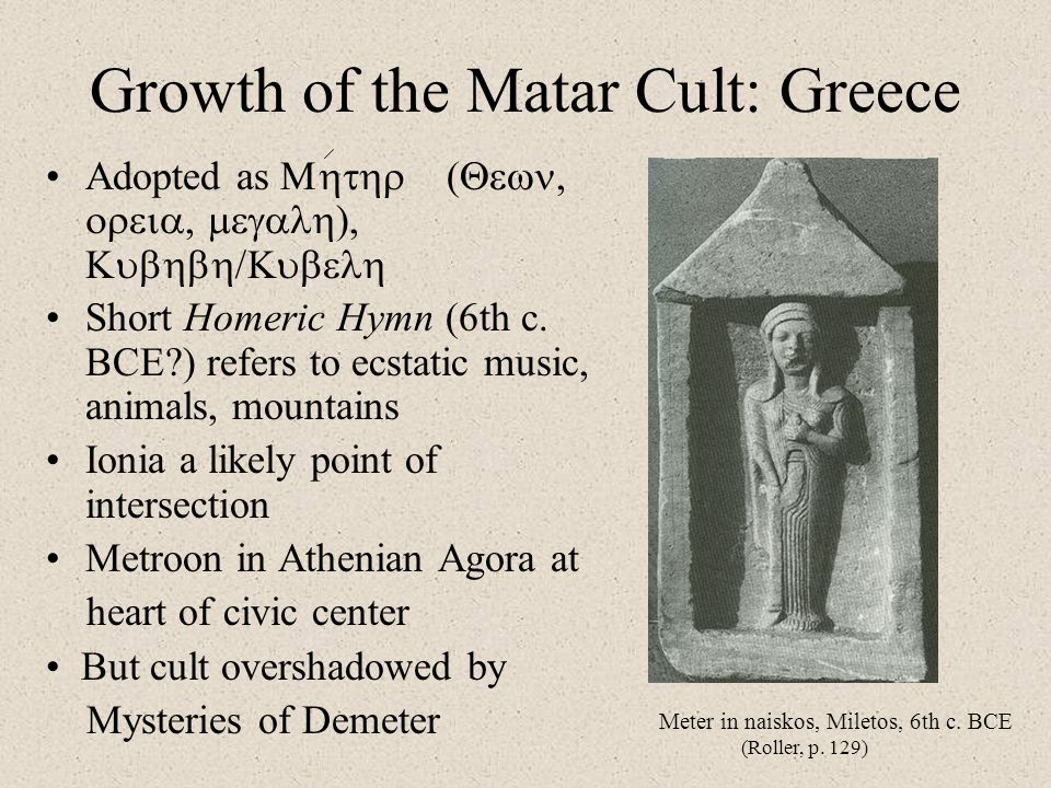 Growth of the Matar Cult: Greece Adopted as  (   ),  Short Homeric Hymn (6th c. BCE?) refers to ecstatic music, anima