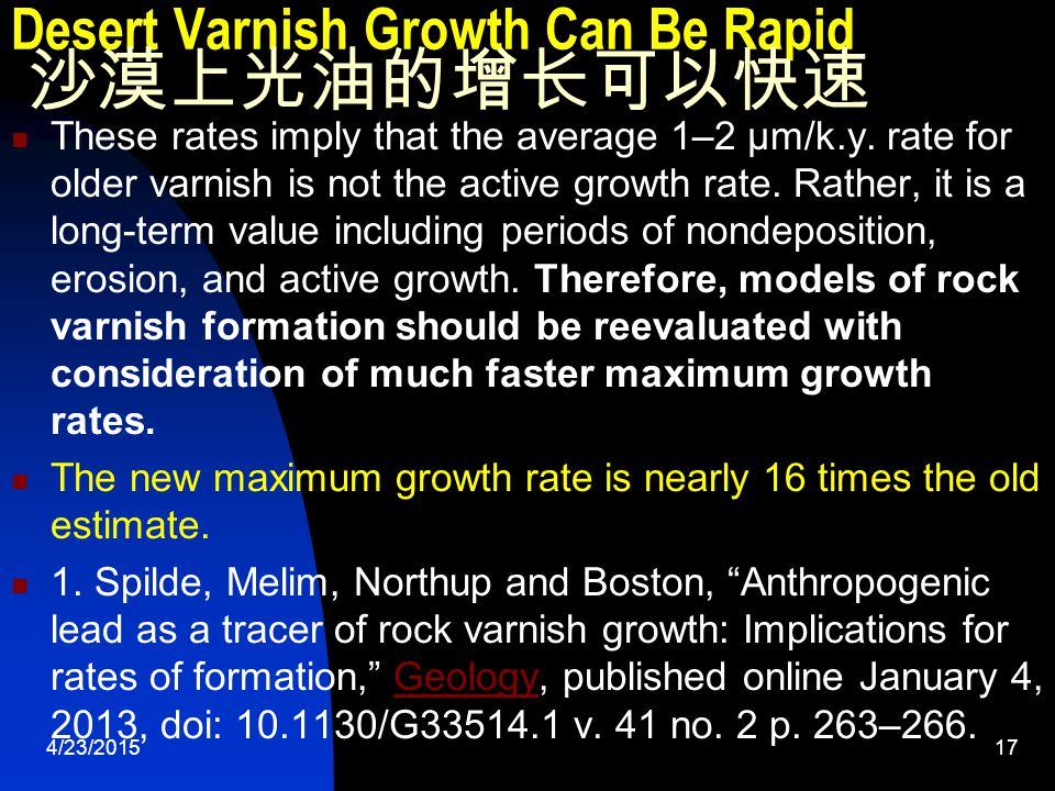 4/23/201517 Desert Varnish Growth Can Be Rapid 沙漠上光油的增长可以快速 These rates imply that the average 1–2 μm/k.y.