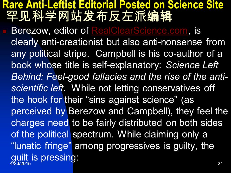 4/23/201524 Rare Anti-Leftist Editorial Posted on Science Site 罕见科学网站发布反左派编辑 Berezow, editor of RealClearScience.com, is clearly anti-creationist but also anti-nonsense from any political stripe.