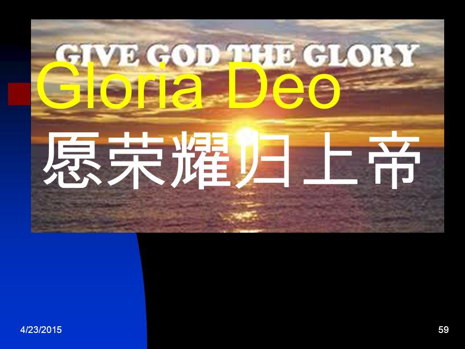 4/23/201559 Gloria Deo 愿荣耀归上帝