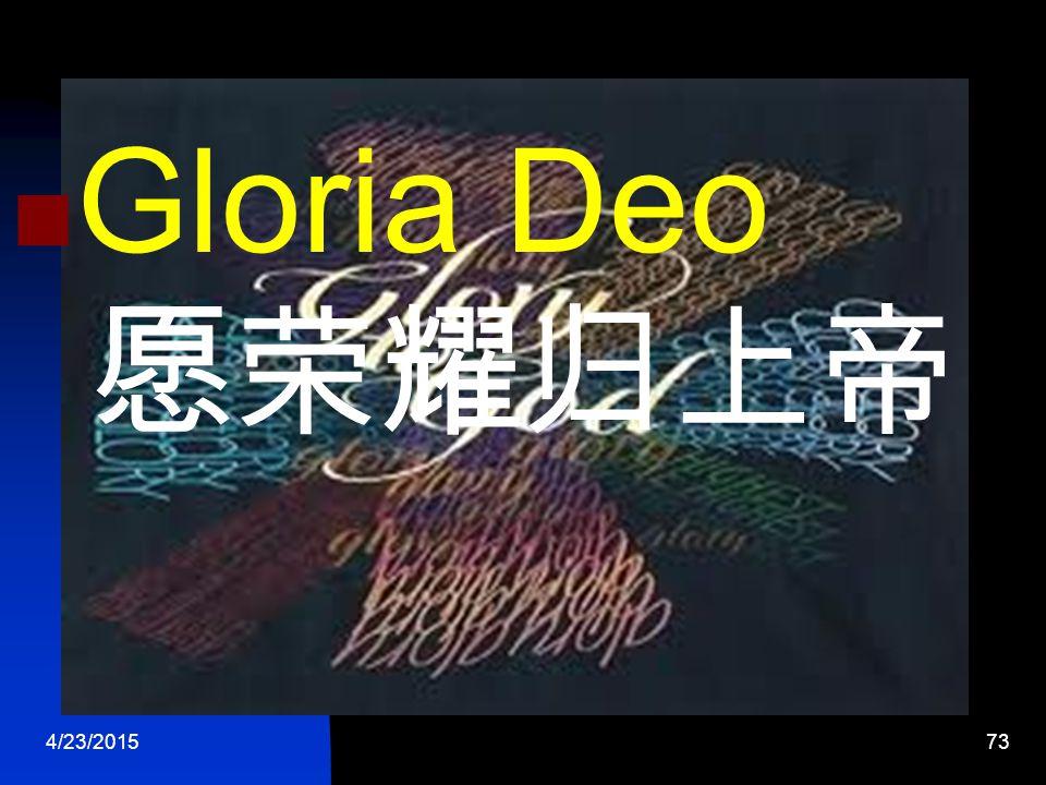 4/23/201573 Gloria Deo 愿荣耀归上帝