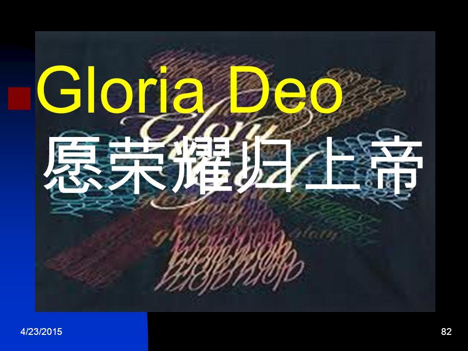 4/23/201582 Gloria Deo 愿荣耀归上帝
