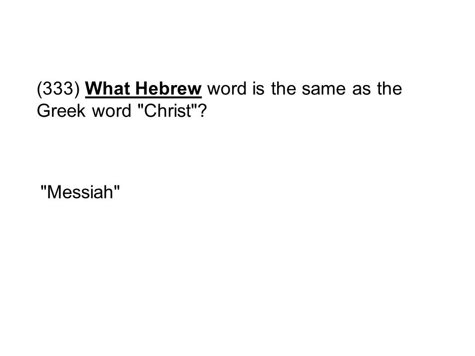 (333) What Hebrew word is the same as the Greek word